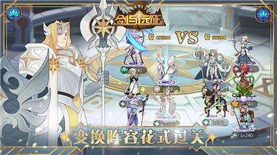 剑与远征曙光最新版截图