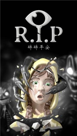 RIP碎碎平安最新版截图