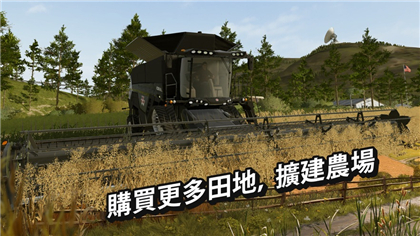模拟农场20最新版截图