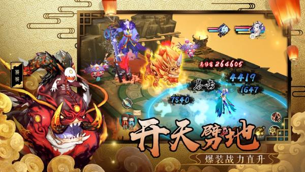 山海妖兽志最新版截图