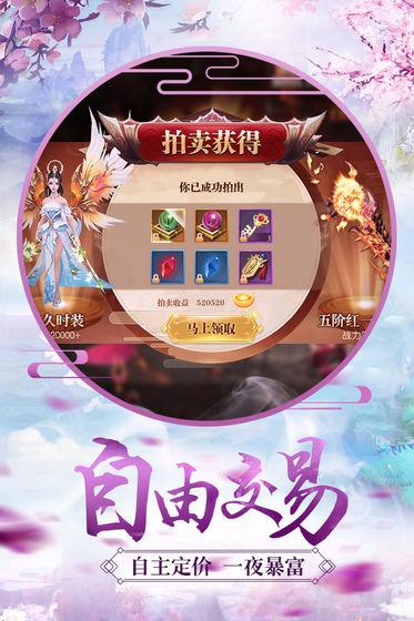 剑与天下之妖兽传说最新版截图