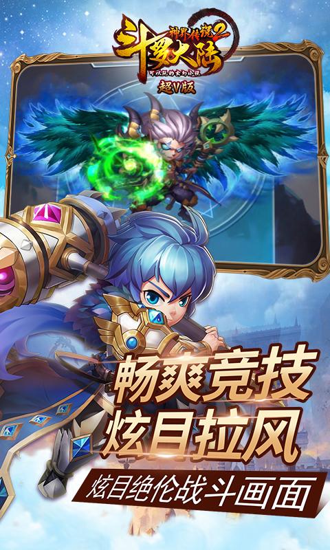 斗罗大陆神界传说2超V版截图
