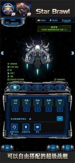 星際逆戰2最新版截圖