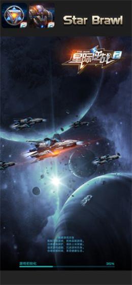 星际逆战2最新版截图