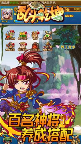 亂斗乾坤HD最新版截圖