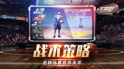 NBA全明星最新版截图