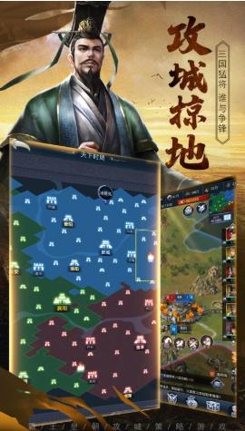 三国霸王皇朝最新版截图