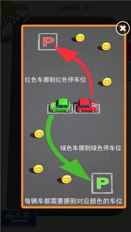 画线停车高手最新版截图