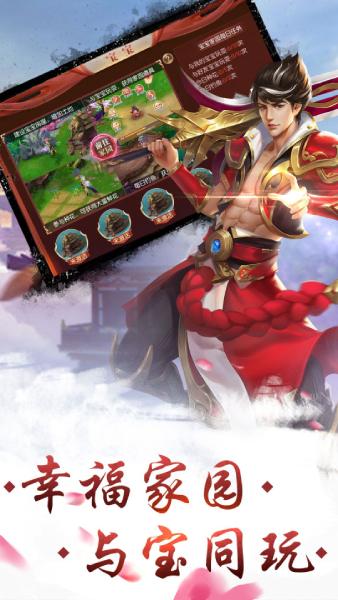梦境剑仙最新版截图