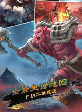 魔兽燃烧战争最新版截图