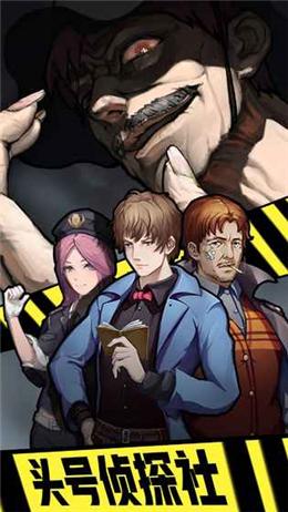 头号侦探社最新版截图