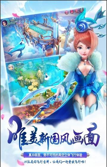 仙萌九洲最新版截图