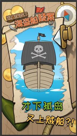 海盗船疑案逃离医院3截图