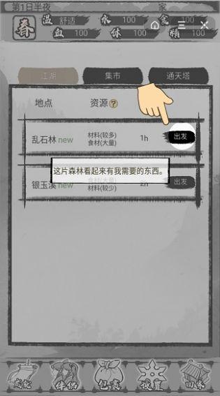 小武林之江湖群侠截图