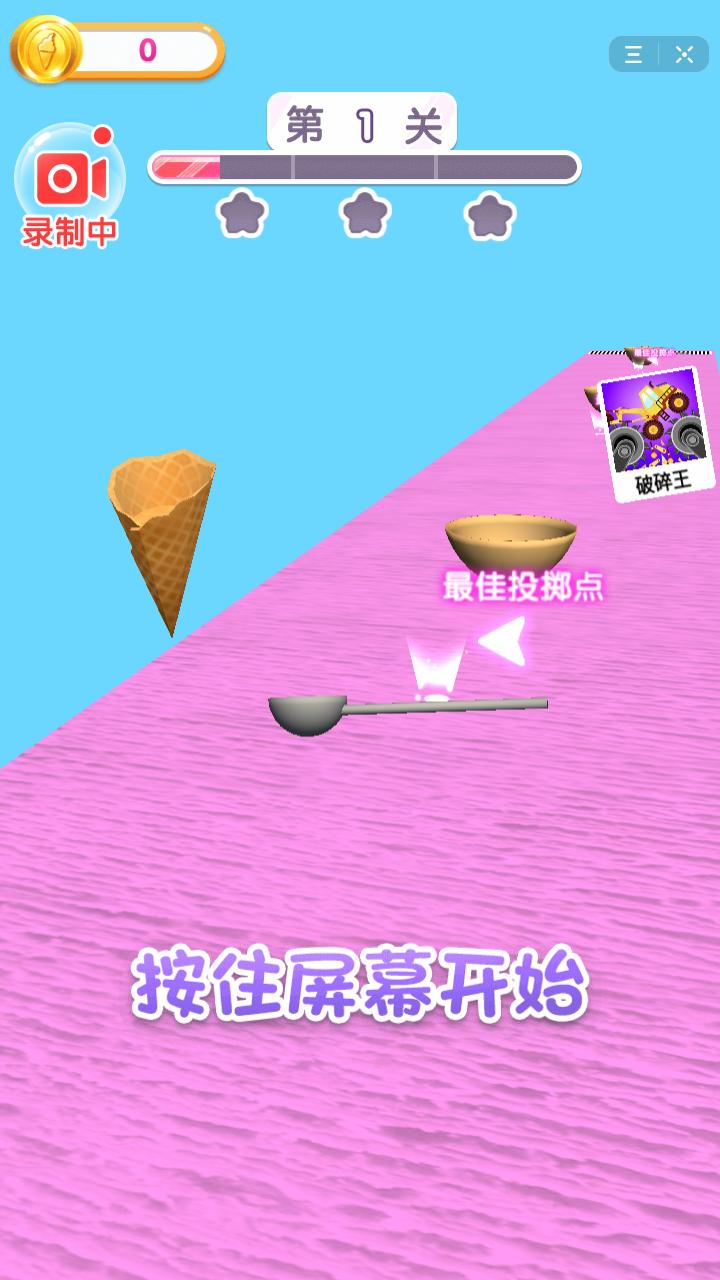 做个甜筒吧截图
