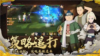 火影忍者最终对决游戏截图4