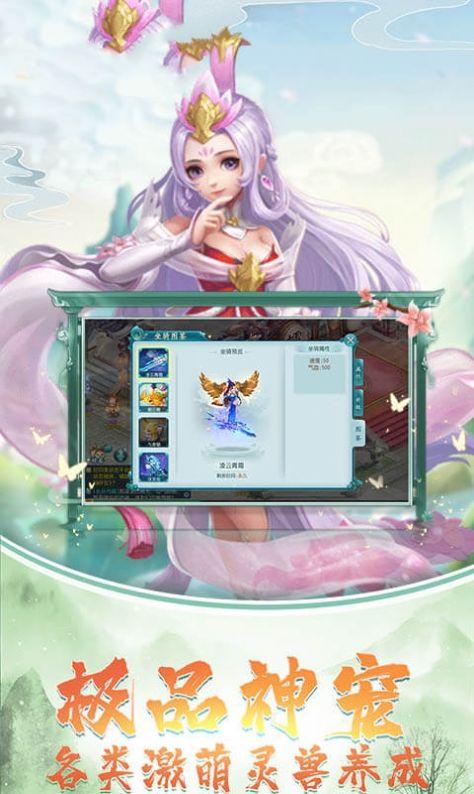 梦幻妖神记游戏截图3