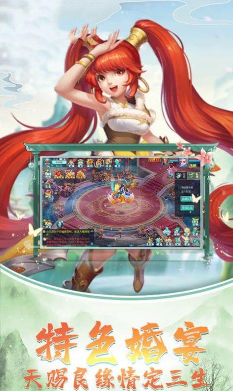 梦幻妖神记游戏截图1