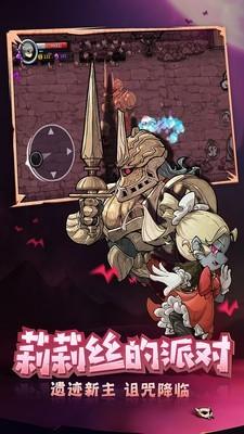 失落的城堡游戏截图3
