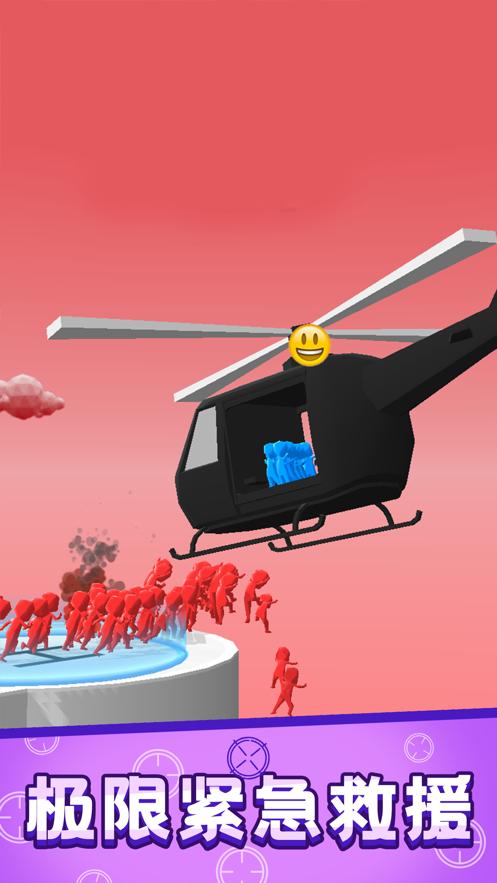 救援突击队截图