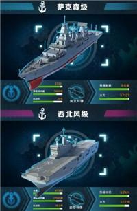 迷航指挥舰截图