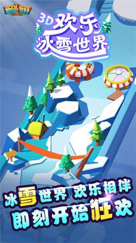 欢乐冰雪世界红包版截图