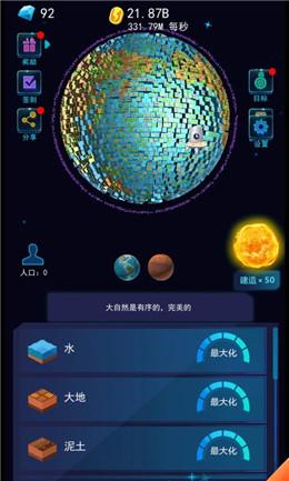 像素星球模拟器截图