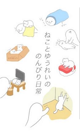 猫咪很可爱可我是幽灵截图