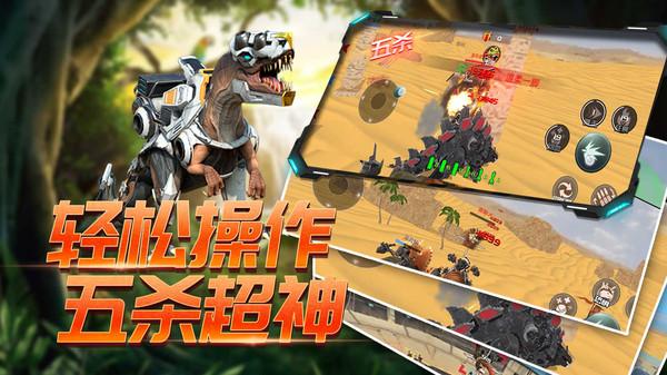 恐龙模拟进化截图