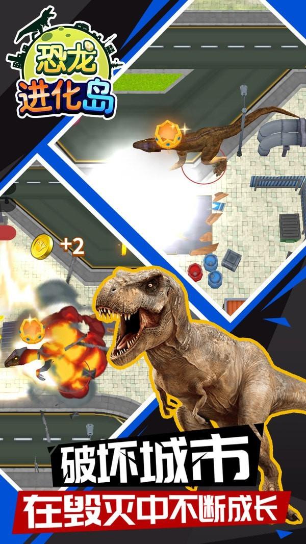 恐龙进化岛截图