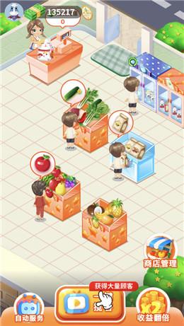 我的水果店截图