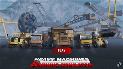 重型机器和采矿模拟器截图