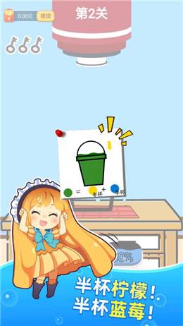 欢乐做奶茶截图