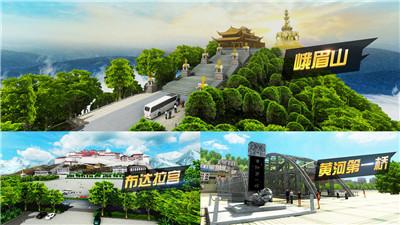 遨游中国卡车模拟器截图