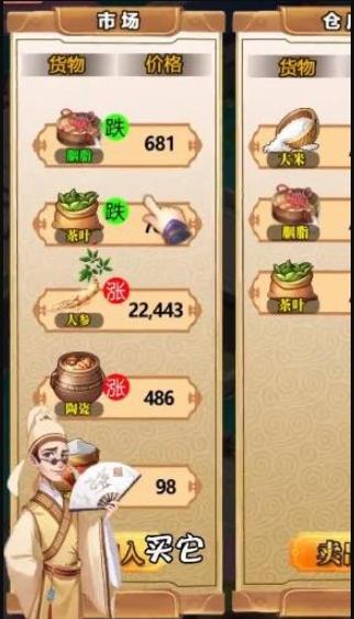 中华小客栈截图
