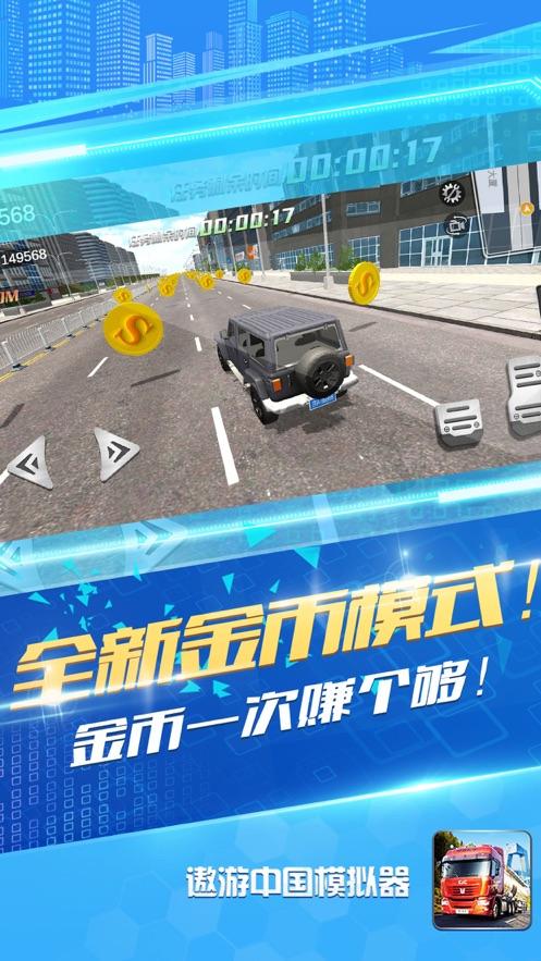 遨游中国模拟器2截图