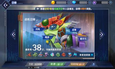 超速幻影战机截图