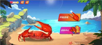 合成大螃蟹截图