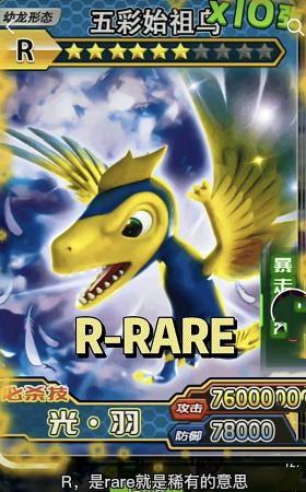 恐龙卡牌对战截图