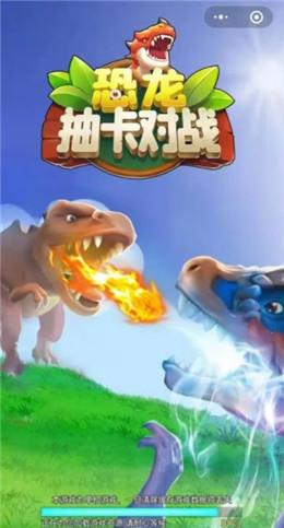 恐龙抽卡对战截图