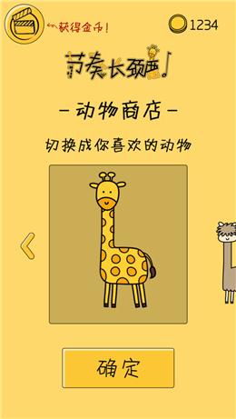节奏长颈鹿截图