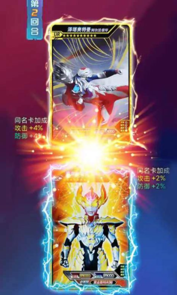 宇宙英雄卡牌对战截图