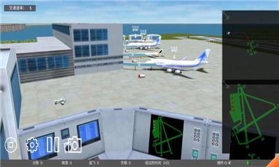 模拟机场截图