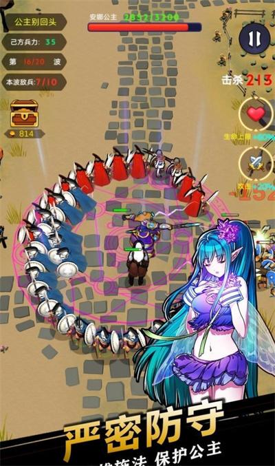 300勇士保护安娜公主拼刀刀的攻防守卫战截图