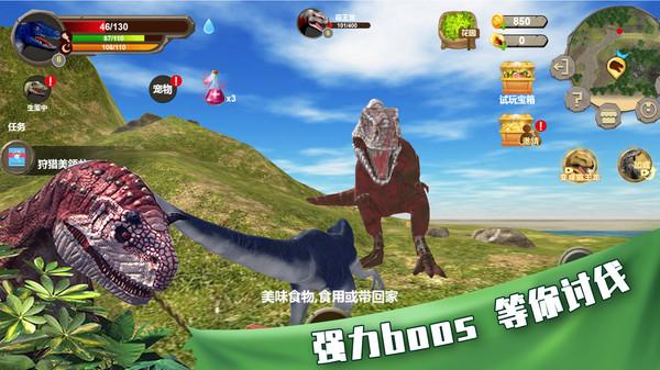 恐龙岛荒野生存截图