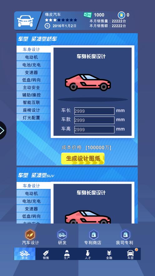 模拟经营新能源汽车截图