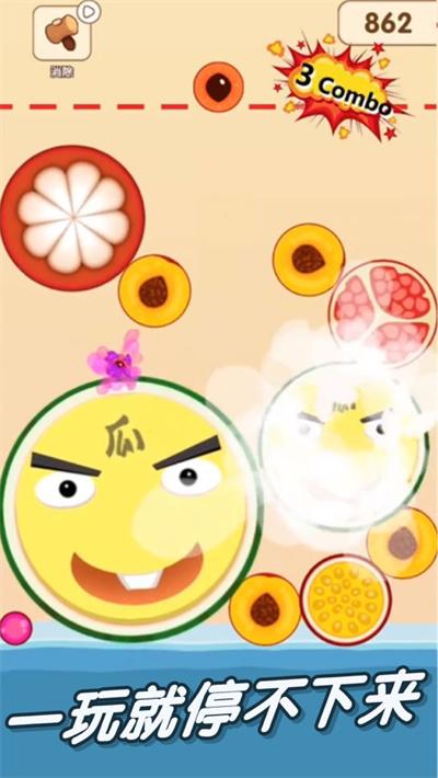 一起来吃瓜2截图