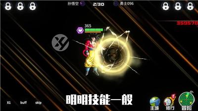 龙珠超宇宙武道会截图