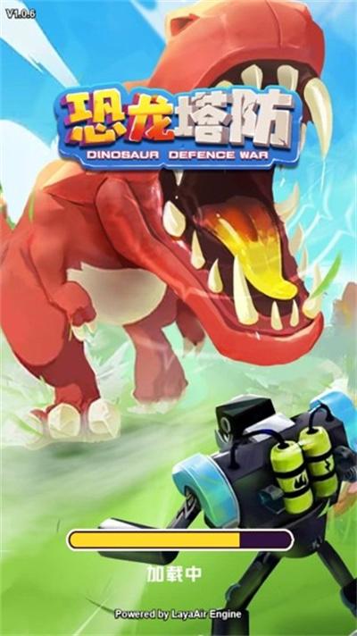 恐龙塔防截图