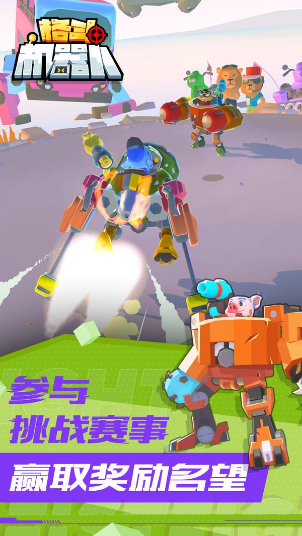 格斗机器人截图